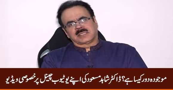 Asr e Hazir - Dr. Shahid Masood Special Video on Current Life Style