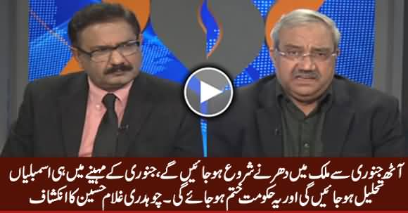 Assemblies Will Be Dissolved And Govt Will Be Ended in January - Chaudhry Ghulam Hussain