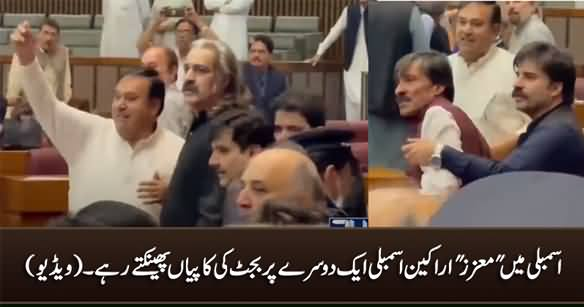 Assembly Members Throwing Budget Copies On Each Other in National Assembly