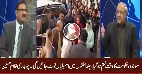 Assembly Will Be Dissolved Within Few Weeks - Chaudhry Ghulam Hussain