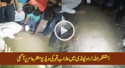 Astaghfirullah: Rawalpindi Mein Qabar Ke Azaab Ki Video Manzar e Aam Par Agai