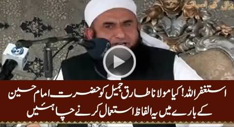 Astaghfirullah: Should Maulana Tariq Jamil Use This Words For Hazrat Imam Hussain (R.A)