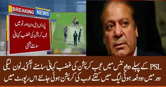 Astonishing Story Of Corruption In PSL First And Second Edition During PMLN Sesssion Revealed