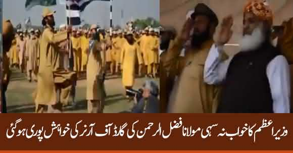 At Last Molana Fazal Ur Rehman Wish Of Receiving Guard Of Honor Fulfilled