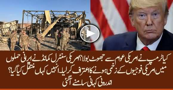 At Last USA Admits Its Loss In Iranian Missile Attack, How Many US Troops Were Injured?