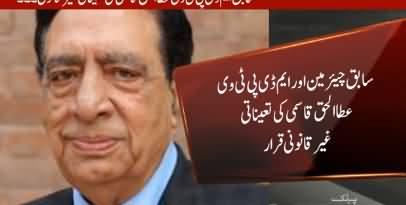 Ata-ul-Haq Qasmi's Appointment as MD PTV Declared Illegal