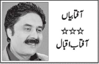Apney Hukamranon Ki Aulad Par Aik Tairana Nazar By Aftab Iqbal - 6th July 2013
