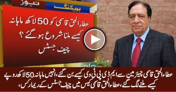 Ataul Haq Qasmi Ko 50 Lakh Rs. Monthly Kaise Milne Lag Pare - Chief Justice Remarks