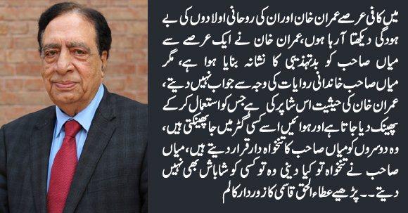 Ataul Haq Qasmi's Blasting Column Against Imran Khan And His Followers