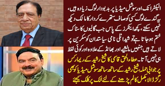 Ataul Haq Qasmi's Blasting Reply to Sheikh Rasheed And Social Media