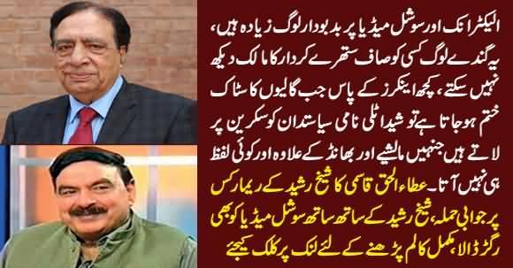 Ataul Haq Qasmi's Blasting Reply to Sheikh Rasheed And Social Media
