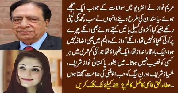 Ataul Haq Qasmi's Column About Maryam Nawaz Recent Interview