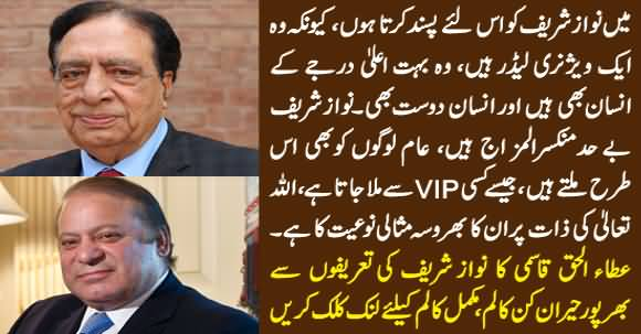 Ataul Haq Qasmi's Unbelievable Column Full of Nawaz Sharif's Praises