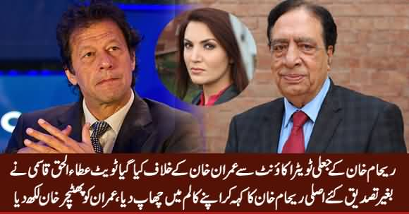 Ataul Haq Qasmi Shares Fake Tweet of Reham Khan Against Imran Khan in His Column