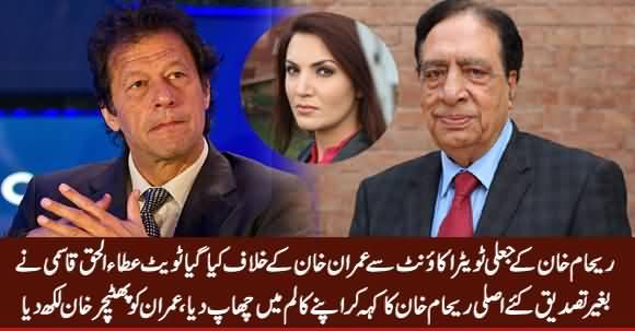 Ataul Haq Qasmi Shares Fake Tweet of Reham Khan Against Imran Khan in His Column
