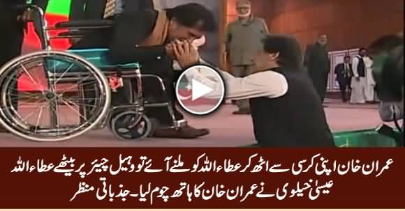 Ataullah Khan Eisa Khelvi Kisses Imran Khan's Hand When He Comes To Meet Him