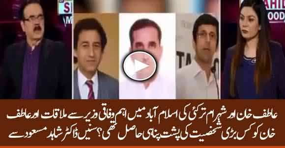Atif Khan Met Senior Ministers In Isalmabad And He Has Support Of Some Important Ministers - Dr Shahid Masood