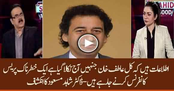 Atif Khan Who Is Expelled From KPK Cabinet Is Going To Hold A Press Conference Tomorrow - Dr Shahid Masood