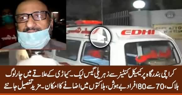 Atleast Four Dies, Dozens Unconscious After Toxic Gas Leakage at Karachi Port