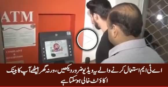 ATM Use Karte Waqt Ahtiat Karein, Warna Aap Ka Bank Account Khali Ho Sakta Hai