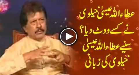 Atta Ullah Esa Khelvi Telling About Which Party He Cast His Vote on 11th May