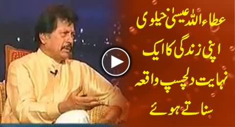 Atta Ullah Esa Khelvi Telling Very Interesting Incident of His Life