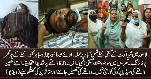 Attack on Christian Community in Shera kot Lahore, Several Christians Injured