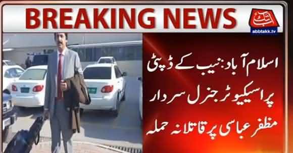 Attack Reported On NAB Deputy Prosecutor General Sardar Muzaffar Abbasi In Islambad