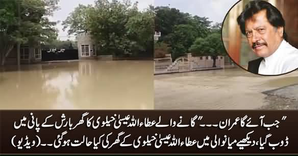 Attaullah Esakhelvi's House Flooded With Water In Mianwali After Rains