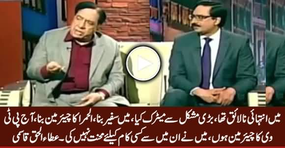 Atual Haq Qasmi Revealed How He Got Important Posts Without Any Struggle