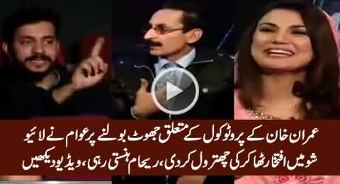 Audience Bashes Iftikhar Thakur For Lying About Imran Khan's Protocol