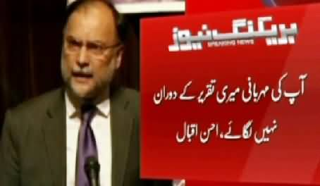 Audience Chanting Go Nawaz Go During Ahsan Iqbal's Speech in Lahore