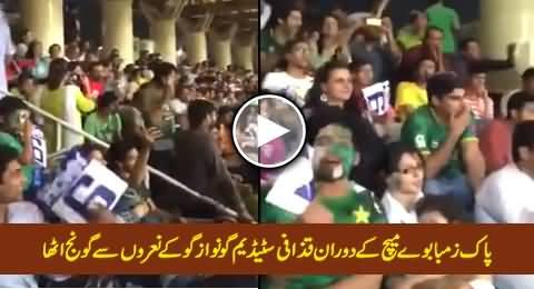 Audience Chanting Go Nawaz Go During Pak Vs Zimbabve Match In Gaddafi Stadium Lahore