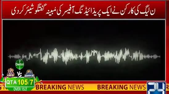 Audio of A Presiding Officer Telling How He Was Approached To Alter Voting REsults