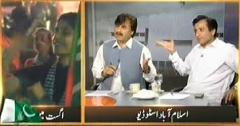 August May March (Special Transmission) 11PM To 12AM - 25th August 2014