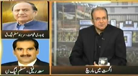 August May March (Special Transmission) 8PM To 9PM - 16th August 2014