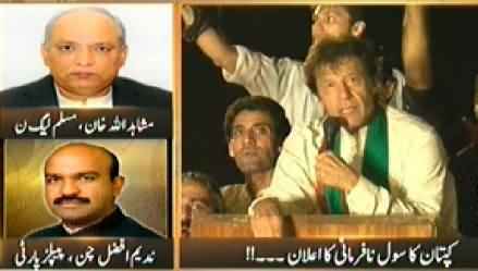 August May March (Special Transmission) 9PM to 10PM - 17th August 2014