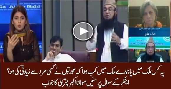Aurton Ne Mardon Ke Saath Kab Rape Kia? Anchor Dr Fiza Question To Maulana Akbar Chitrali