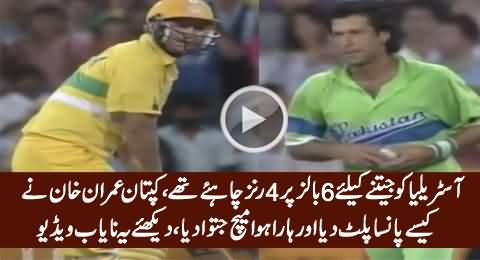 Australia Needed 4 Runs On 6 Ball What Imran Khan Did Will Shock You, Rare Video