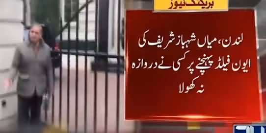 Avenfield Flats Door Closed For Shehbaz Sharif? See What Happened With Shehbaz Sharif in London