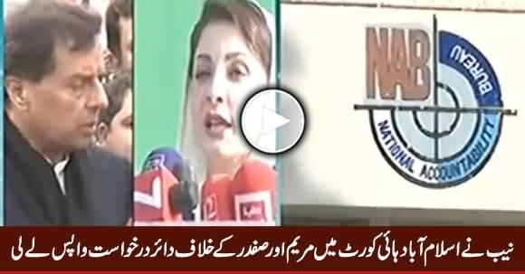 Avenfield Ref: NAB Takes Back Plea Against Maryam Nawaz & Captain Safdar