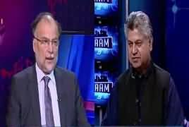 Awaam (Ahsan Iqbal Exclusive Interview) – 23rd October 2017