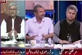 Awaam (Ashrafia Ki Jamhoriyat) – 13th July 2017