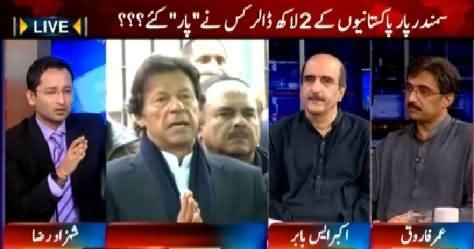 Awaam (Financial Corruption Allegations on PTI?) – 19th May 2015