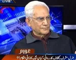 Awam (General Musharaf Ke Khilaaf Karwaye, Kya PMLN ka Zaati Inteqam?) - 17th November 2013