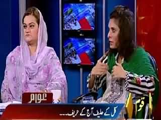 Awaam (Is Govt Facing Another Political Crisis?) – 1st September 2015