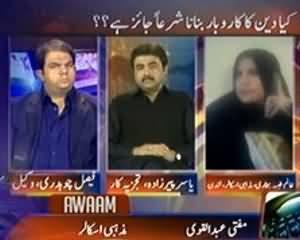 Awam (Kya Deen Ka Karobar Banana Sharaan Jaiz Hai?) - 29th November 2013