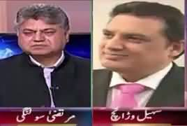 Awaam (New Complaints of JIT) – 22nd June 2017