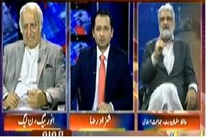 Awaam (No One Knows Bulleh Shah Or Waris Shah These Days) – 28th March 2014