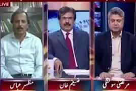 Awaam (Panama Case JIT, Akhri Marahal Mein) – 4th July 2017